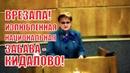 СРОЧНО! Депутат Алимова в своей излюбленной манере врезала по правительству!