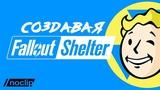 Создавая Fallout Shelter — документальный фильм Noclip с русской озвучкой