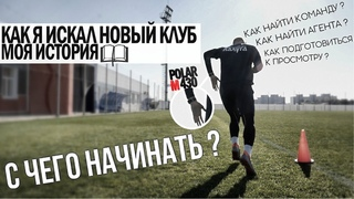 Как я нашел себе новую команду. Как попасть в футбол? МОЯ ИСТОРИЯ. Подготовка в новый клуб.