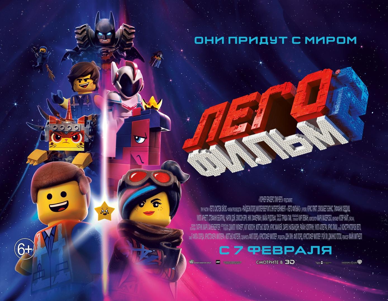 Лего Фильм -2 6+ 3D