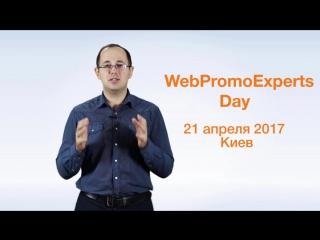 21 апреля в киеве — webpromoexperts day!