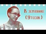 Дарская - В землянке (Леонид Утесов cover)