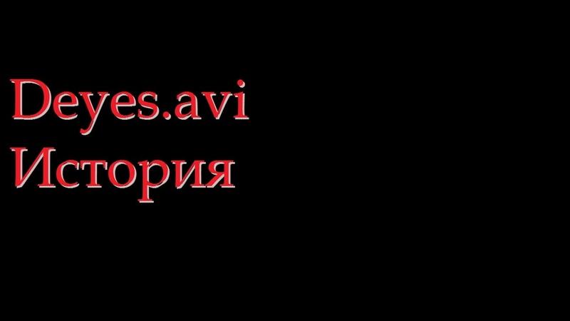 Проклятый файл Deyes.avi (История)