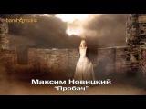 Максим Новицкий - Пробач ( клип )