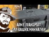 FFH Обзор Army transport