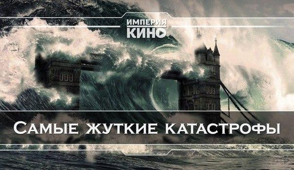 BBC: Самые жуткие катастрофы (2009)