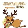 Подслушано Мурыновка(Курск)