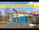 Продаю кирпичный дом в ст Новотитаровской Динского района Краснодарского края