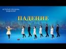 Музыкальная драма «История Сяочжэнь» Падение