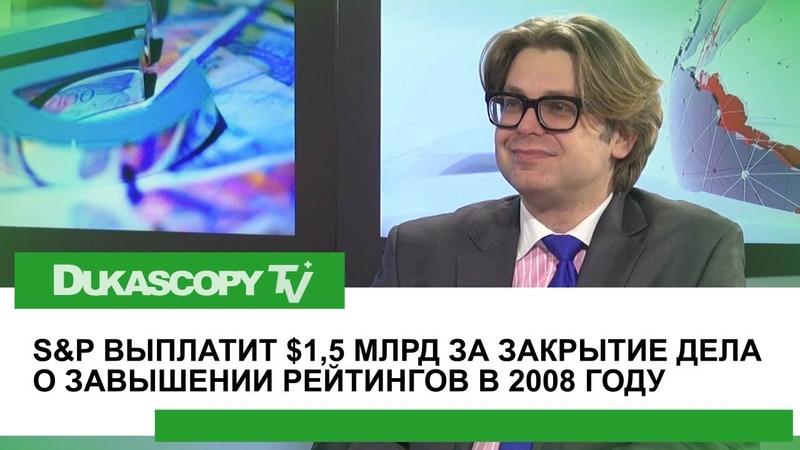 Интервью Штрафы рейтинговых агентств