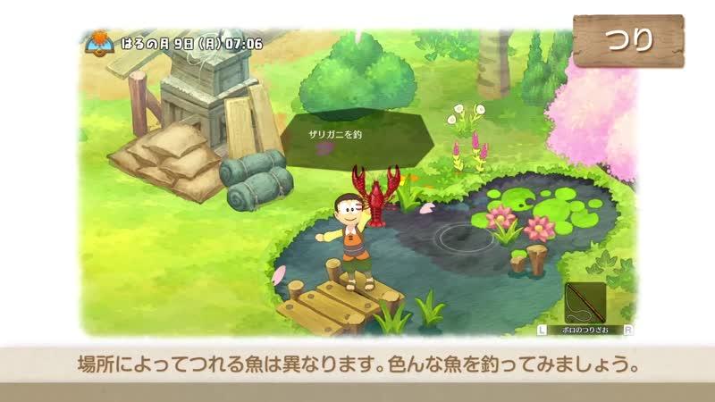 Nintendo Switch「ドラえもんのび太の牧場物語」システム紹介映像~他にもいろいろ牧場生活編~