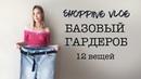 Vlog 23: Базовый гардероб. Бюджетный шопинг (Bershka, Massimo Dutti)