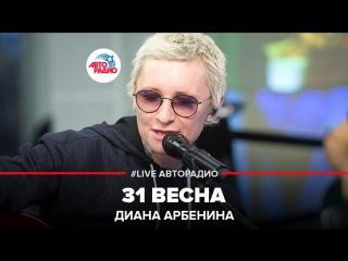 Диана Арбенина и Ночные Снайперы - 31 Весна (#LIVE Авторадио)