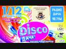 Онлайн-трансляция концерта Disco Дача от ресто-паба Хмельной бакинец