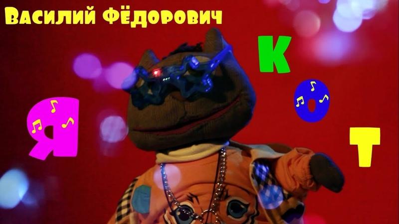 Василий Фёдорович-Я Кот (лучший хит)