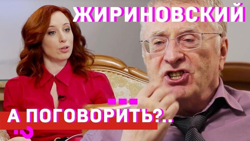 Владимир Жириновский про хайп зашквар вписки и молодого президента А поговорить