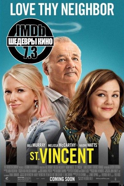 Святой Винсент (2014)