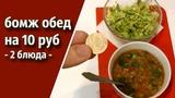БОМЖ ОБЕД на 10 РУБЛЕЙ 2 блюда