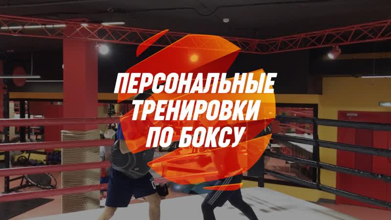 Персональные тренировки по Боксу. Бойцовский клуб в Челябинске. Citrus Fitness