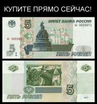 Бумажные копейки и рулоны рублей - Русская планета