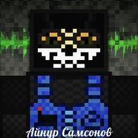 Айнур Самсонов, 2 января 1992, Харьков, id161385039