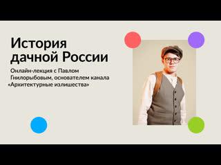 История дачной России | Архитектурные излишества х Авито