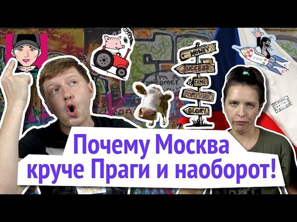 Почему Москва круче Праги и наоборот! / Канал Русская Европейка