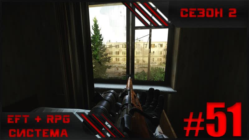 Тарков RPG   Сезон 2   День 51 [Escape From Tarkov]