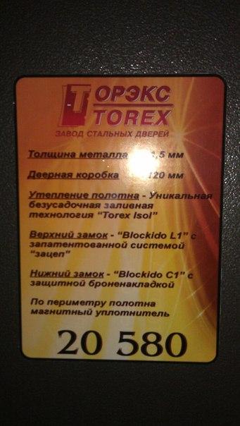 установка металлической двери зеленоград 2000 руб