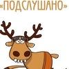 Подслушано☆с.Горнозаводск