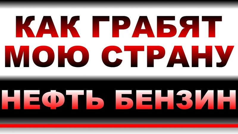 Как Грабят Мою Страну :: Бензин - Он Вам не Нефть :: Ёшкин Крот :: ConservA