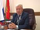 Глава Ржевского района В. М. Румянцев о результатах выборов 9 сентября 2018 года