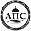 АПС/Академия Порядочных Семинаристов