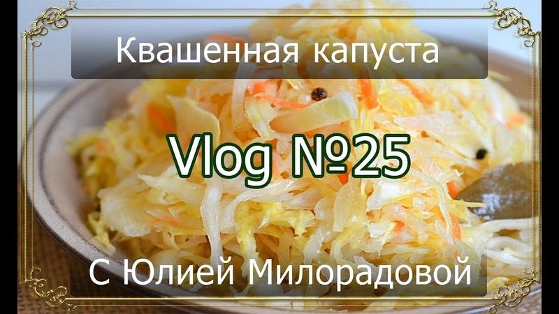 Vlog №25 Приготовление квашенной капусты