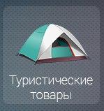 www.v-prokate.by/katalog/turizm.html