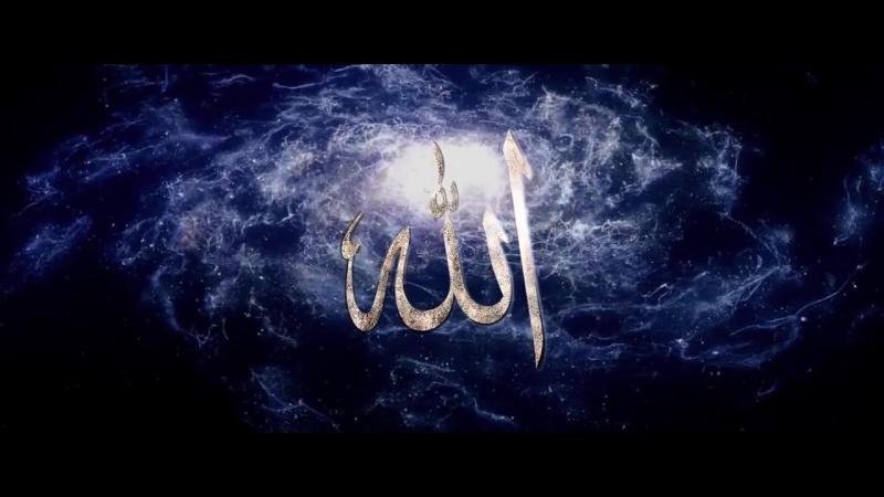 ИСА ЭСАМБАЕВ - YA ILLAHI (official video)