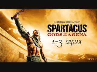 Смотрим Приквел «Спартак Боги арены» 1-3 серия (2010) Movie Live Series HD