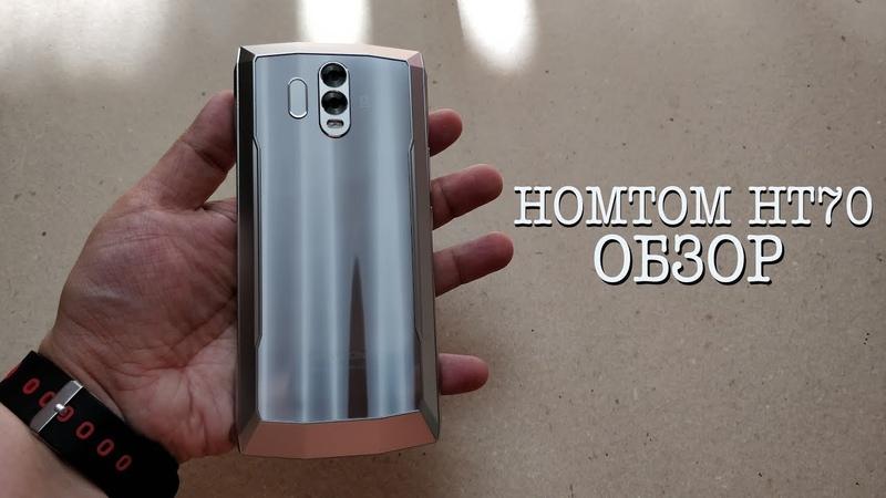 HOMTOM HT70. Смартфон с Альфа Центавры с батареей на 10000 mAh. ОБЗОР.