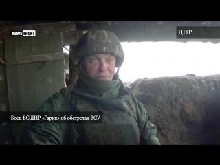 Боец ВС ДНР Гарик об обстрелах ВСУ