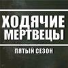 ХОДЯЧИЕ МЕРТВЕЦЫ 5 сезон 12 серия FAN
