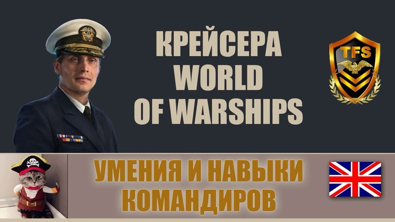World of Warships - Умения и навыки командиров крейсеров Великобритании 0.5.14