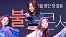 181119 구구단(Gugudan) 세정(Sejeong) Be Myself - 2018 한화 불꽃콘서트