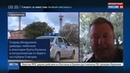 Новости на Россия 24 Спецоперация в Севастополе в бухте Казачья нейтрализуют глубинную бомбу