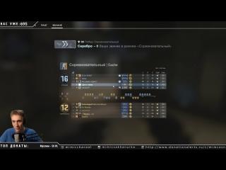 Режим напарники. В поисках скилла - Counter-Strike: Global Offensive