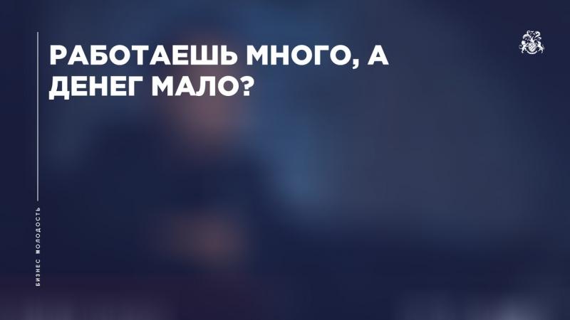 Работаешь много, а денег мало? Разбор Александра Войткевича от Михаила Дашкиева и Петра Осипова.