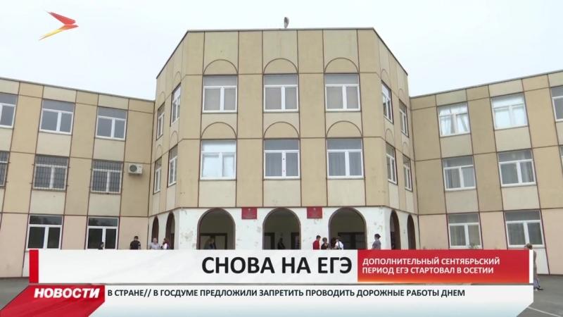Выпускники Северной Осетии отправились на пересдачу