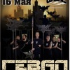 16/05 | ГЕВАЛ | OZZ / Челябинск