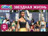 «The Sims™ 4 Путь к славе» — Трейлер «Звездная жизнь»