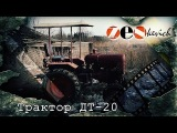 ТЕСТ-ДРАЙВ ТРАКТОР ДТ-20