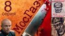 МосГаз 8 серия